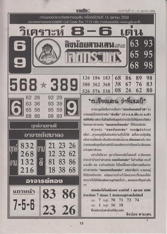 01 / 10 / 2558 FIRST PAPER Ruamchai_13