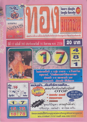 16 / 08 / 2558 MAGAZINE PAPER  - Page 4 Thongmahachon_1_1