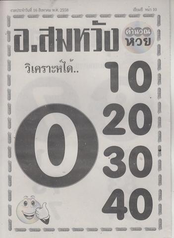 16 / 08 / 2558 MAGAZINE PAPER  - Page 4 Ziamsee_10