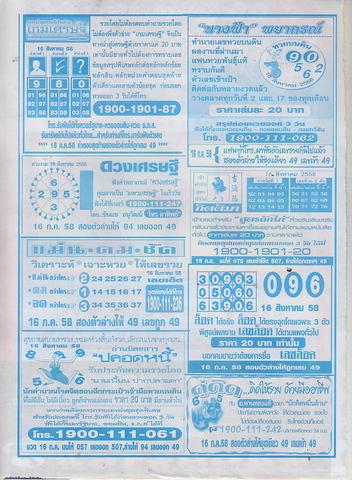16 / 08 / 2558 MAGAZINE PAPER  - Page 2 Kwanjaikonruay_2