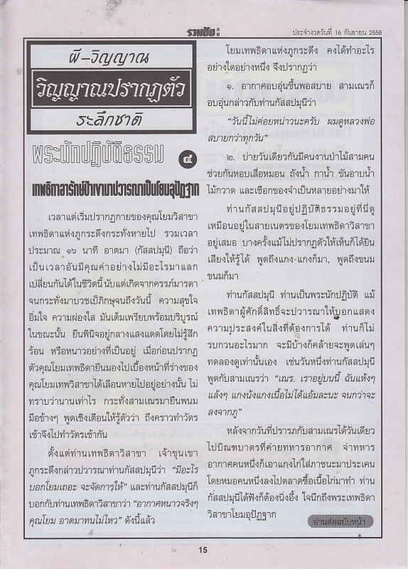 16 / 09 / 2558 FIRST PAPER . Ruamchai_15