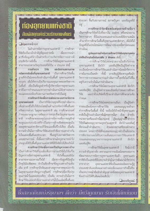 16 / 08 / 2558 FIRST PAPER Lekchaoban_12
