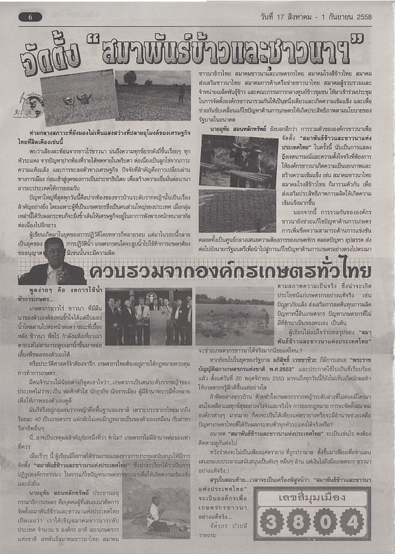 01 / 09 / 2558 FIRST PAPER LOTTTERY_THAI_6