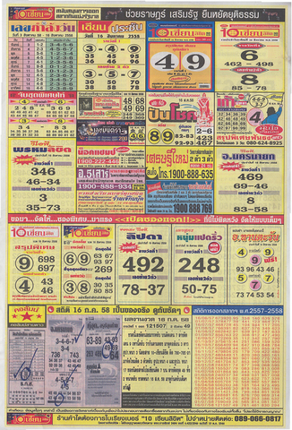16 / 08 / 2558 MAGAZINE PAPER  - Page 2 Lottery_result_014