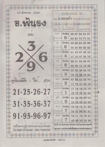 16 / 08 / 2558 MAGAZINE PAPER  - Page 2 Leksabadchai_5_1