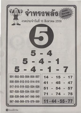 16 / 08 / 2558 MAGAZINE PAPER  - Page 2 Lottery_namchoke_4