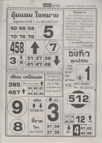 16 / 08 / 2558 MAGAZINE PAPER  - Page 4 Thongmahachon_6