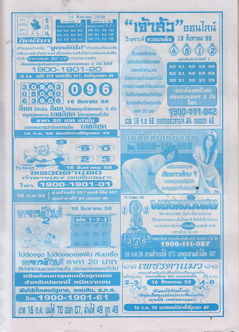 16 / 08 / 2558 MAGAZINE PAPER  - Page 4 Sasima_14