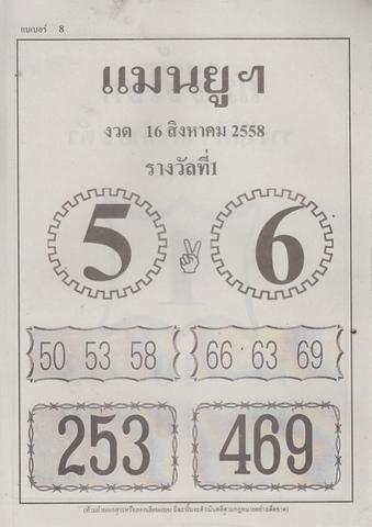16 / 08 / 2558 MAGAZINE PAPER  Bareber_8
