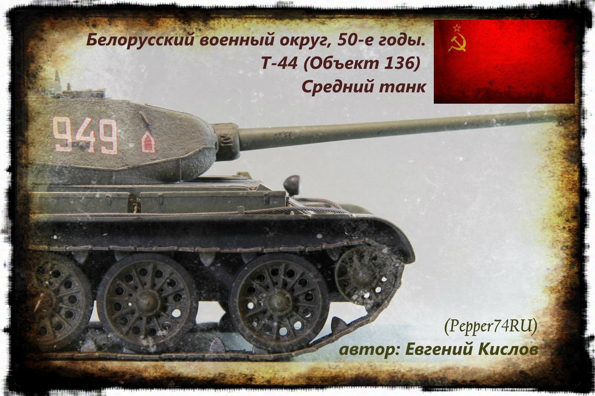 Т-44 44_0001