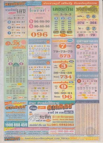 16 / 08 / 2558 MAGAZINE PAPER  - Page 2 Lunratuke_19