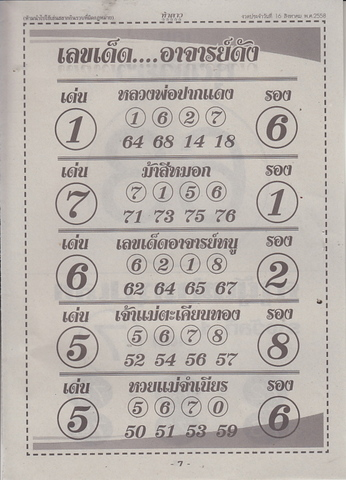 16 / 08 / 2558 MAGAZINE PAPER  - Page 4 Samhuay_7_1