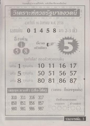 16 / 08 / 2558 MAGAZINE PAPER  - Page 3 Ruamajandang_3