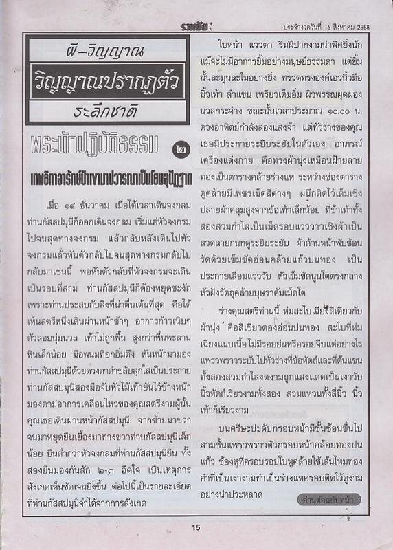 16 / 08 / 2558 FIRST PAPER Ruamchai_15