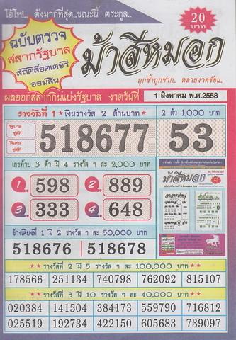 16 / 08 / 2558 MAGAZINE PAPER  - Page 4 Standard_maseemoke_1