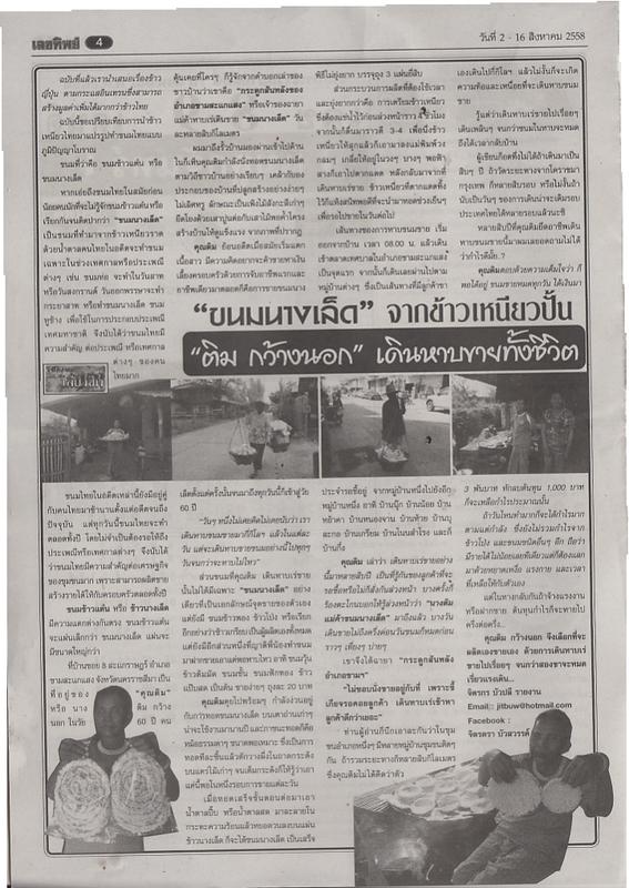 16 / 08 / 2558 FIRST PAPER Lektip_4