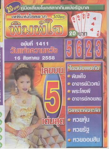 16 / 08 / 2558 MAGAZINE PAPER  - Page 3 Pimjai_1