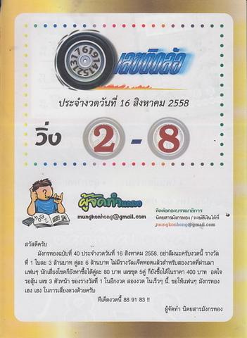 16 / 08 / 2558 MAGAZINE PAPER  - Page 3 Mangkornthong_19
