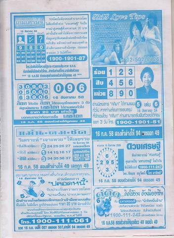 16 / 08 / 2558 MAGAZINE PAPER  Hero_19