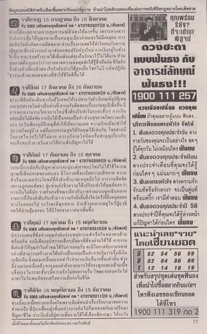 16 / 08 / 2558 MAGAZINE PAPER  Anantachoke_online_13