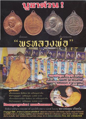 16 / 08 / 2558 MAGAZINE PAPER  Duangmahachoke_10