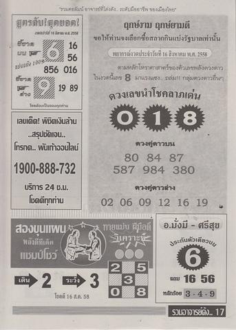 16 / 08 / 2558 MAGAZINE PAPER  - Page 3 Ruamajandang_17