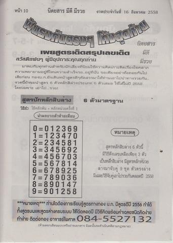 16 / 08 / 2558 MAGAZINE PAPER  - Page 3 Meedeemeeruay_10