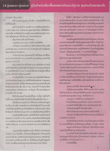 16 / 08 / 2558 MAGAZINE PAPER  - Page 4 Rueleksuay_14