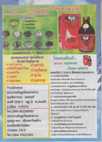 16 / 08 / 2558 MAGAZINE PAPER  Daotieam_20