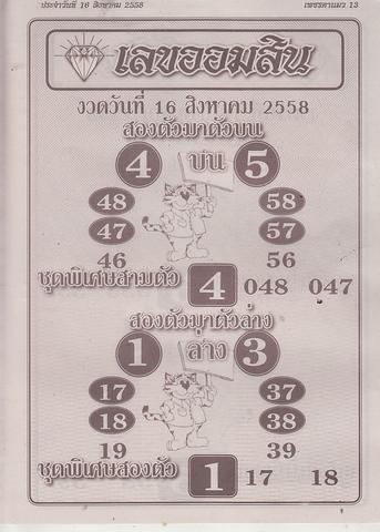 16 / 08 / 2558 MAGAZINE PAPER  - Page 3 Pedtamaew_13