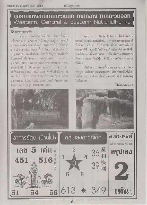 16 / 09 / 2558 FIRST PAPER . Leksudyod_6