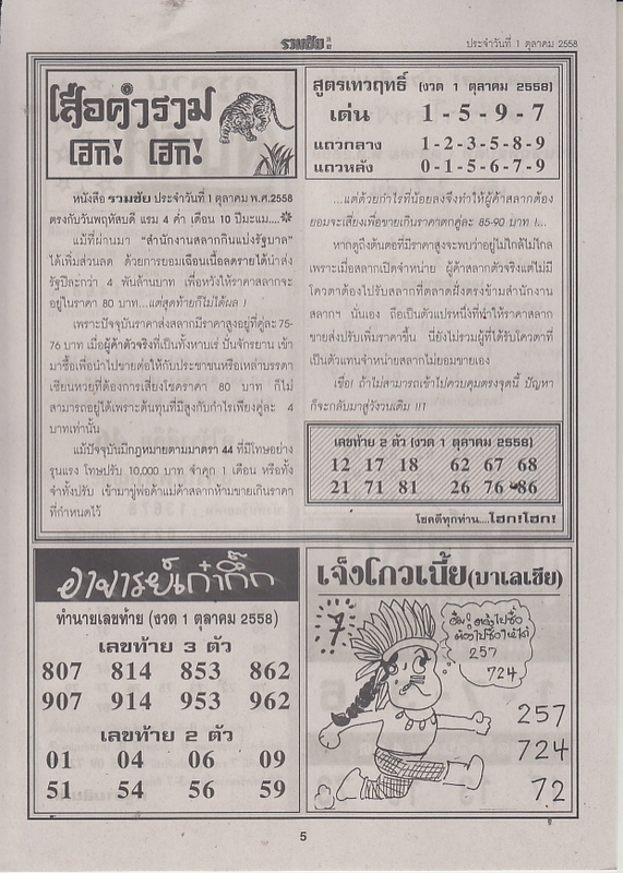 01 / 10 / 2558 FIRST PAPER Ruamchai_5