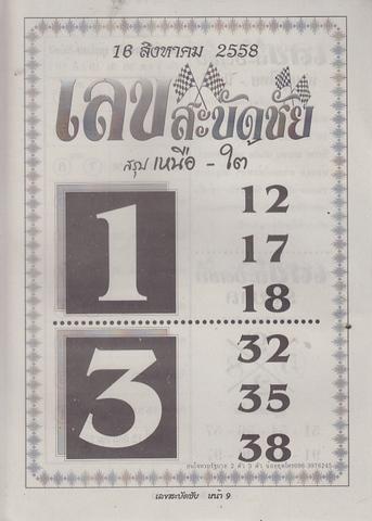 16 / 08 / 2558 MAGAZINE PAPER  - Page 2 Leksabadchai_9