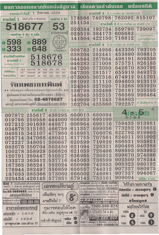 16 / 08 / 2558 MAGAZINE PAPER  - Page 2 Lottery_result_011