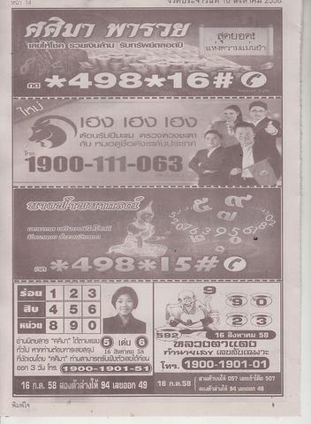 16 / 08 / 2558 MAGAZINE PAPER  - Page 3 Pimjai_14