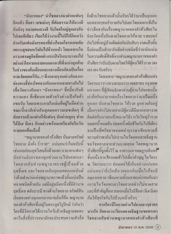 16 / 08 / 2558 MAGAZINE PAPER  - Page 3 Mangkornthong_3