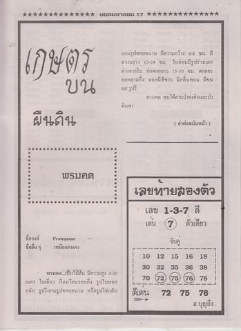 16 / 08 / 2558 MAGAZINE PAPER  - Page 4 Yodmahaloy_17