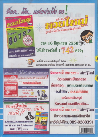 16 / 08 / 2558 MAGAZINE PAPER  - Page 2 Luangporpakdang_12