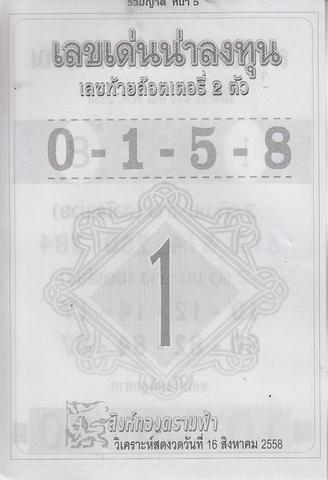 16 / 08 / 2558 MAGAZINE PAPER  - Page 3 Ruamyat_5