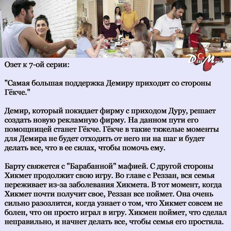Любовь моей жизни / Hayatimin Aski / 2016 - Страница 4 5z_Vidx_Y3_Jug