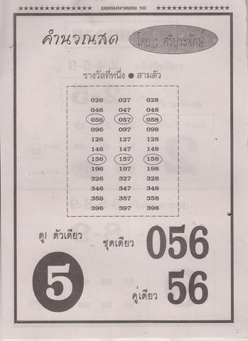 16 / 08 / 2558 MAGAZINE PAPER  - Page 4 Yodmahaloy_10