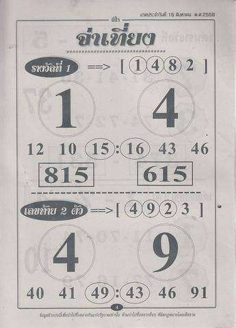 16 / 08 / 2558 MAGAZINE PAPER  - Page 4 Yeepur_4