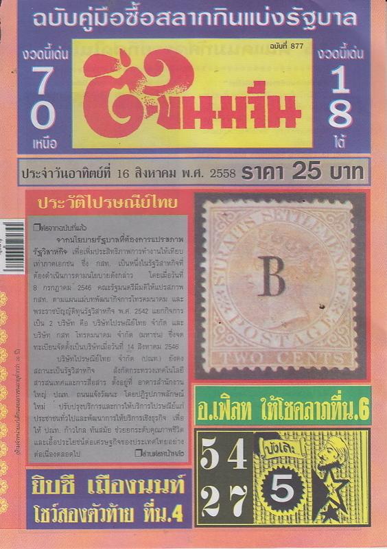 16 / 08 / 2558 FIRST PAPER Tingkanomjean_1