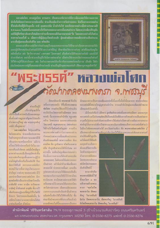16 / 09 / 2558 FIRST PAPER . Lektip_16