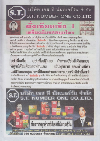 16 / 08 / 2558 MAGAZINE PAPER  Daotieam_19