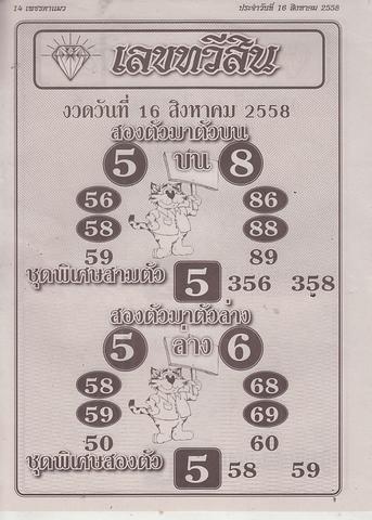 16 / 08 / 2558 MAGAZINE PAPER  - Page 3 Pedtamaew_14