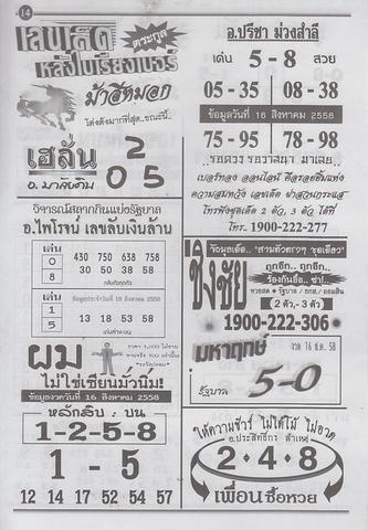 16 / 08 / 2558 MAGAZINE PAPER  - Page 4 Standard_maseemoke_14