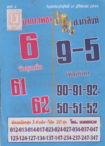 16 / 08 / 2558 MAGAZINE PAPER  - Page 2 Lektawada_2