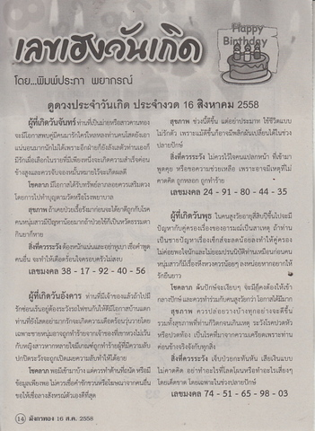 16 / 08 / 2558 MAGAZINE PAPER  - Page 3 Mangkornthong_14