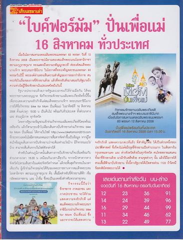 16 / 08 / 2558 MAGAZINE PAPER  Huayrat_006